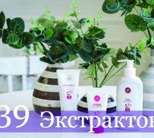 Серия 39 Экстрактов